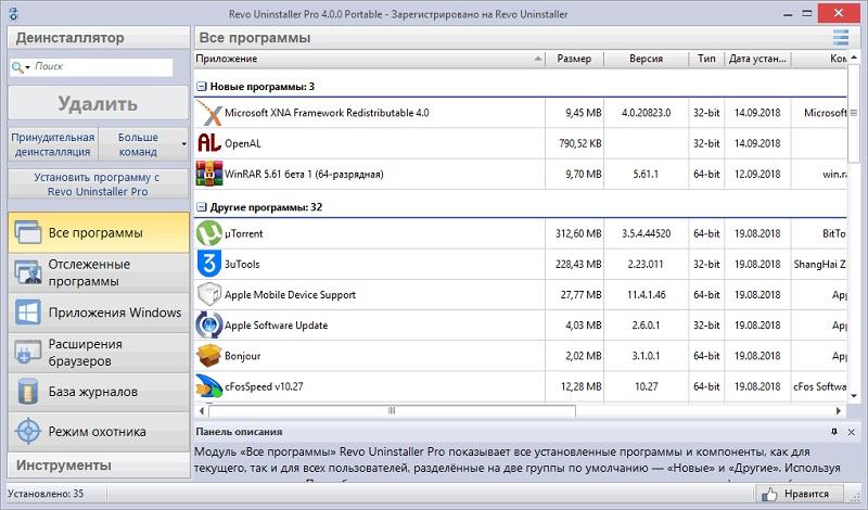 Key Active Revo Uninstaller Pro 4